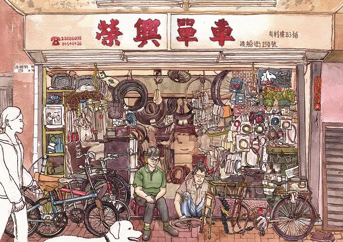 油麻地榮興單車