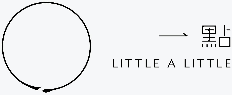 LITTLE A LITTLE 一點